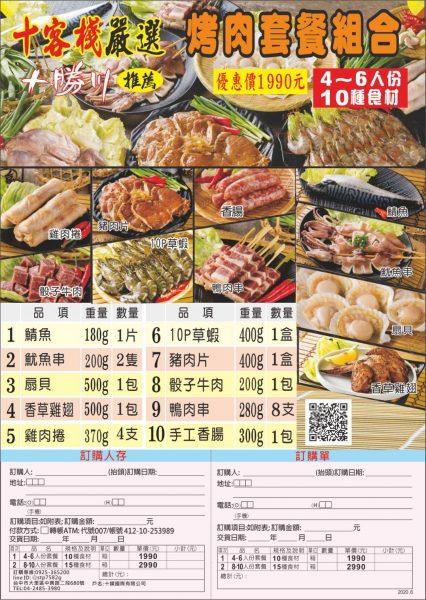 2020 中秋節 烤肉 十客棧 4-6人份超值套餐禮盒15種食材04-24853980 (2)