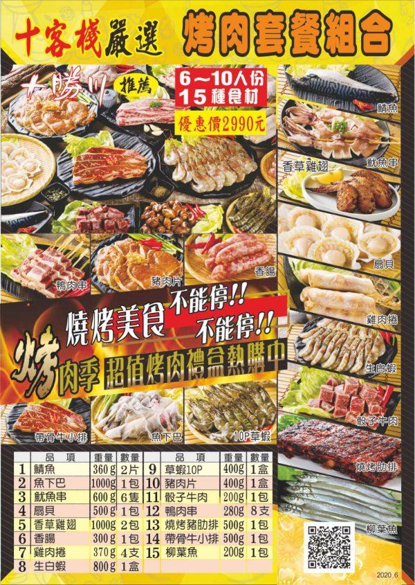 2020中秋節 烤肉 十客棧 6-10人份超值套餐禮盒15種食材04-24853980