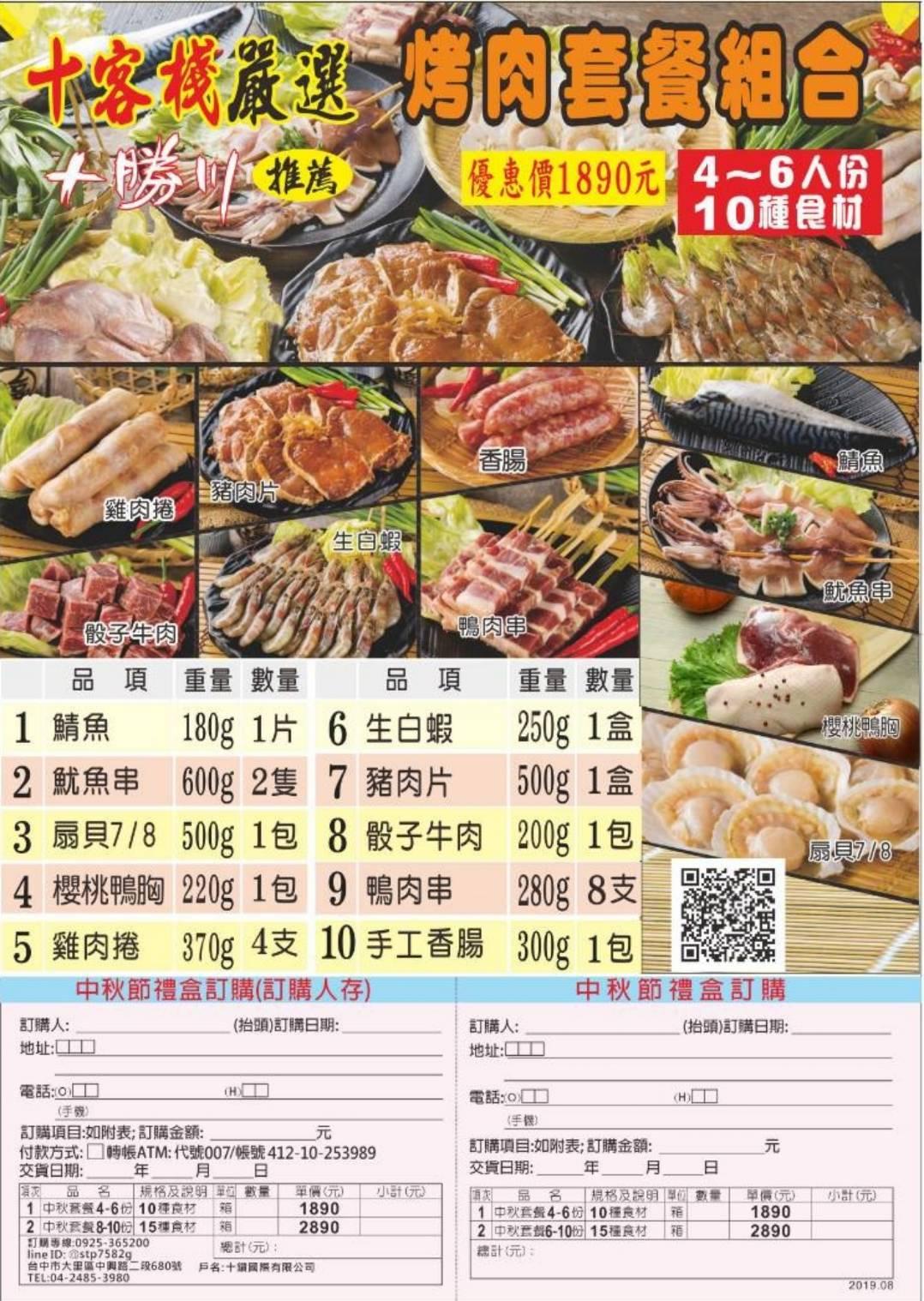 2019十客棧 4-6人份超值套餐禮盒15種食材04-24853980 (2)