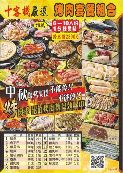 2019十客棧 6-10人份超值套餐禮盒15種食材04-24853980