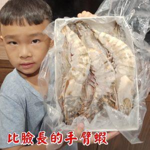 根島巨大海草蝦-十客棧-烤肉-水產宅配訂購04-24853980