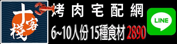 LOGO 2台中十客棧-烤肉-生鮮宅配訂購04-24853980